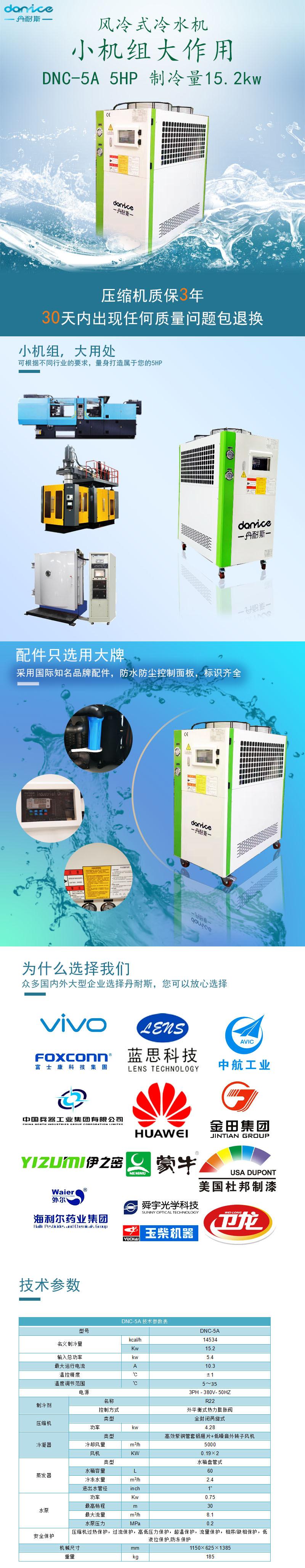 品牌直售风冷式冷水机
